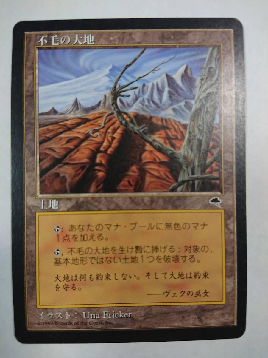 MTG 不毛の大地/Wasteland 日本語版 TMP 土地_画像1