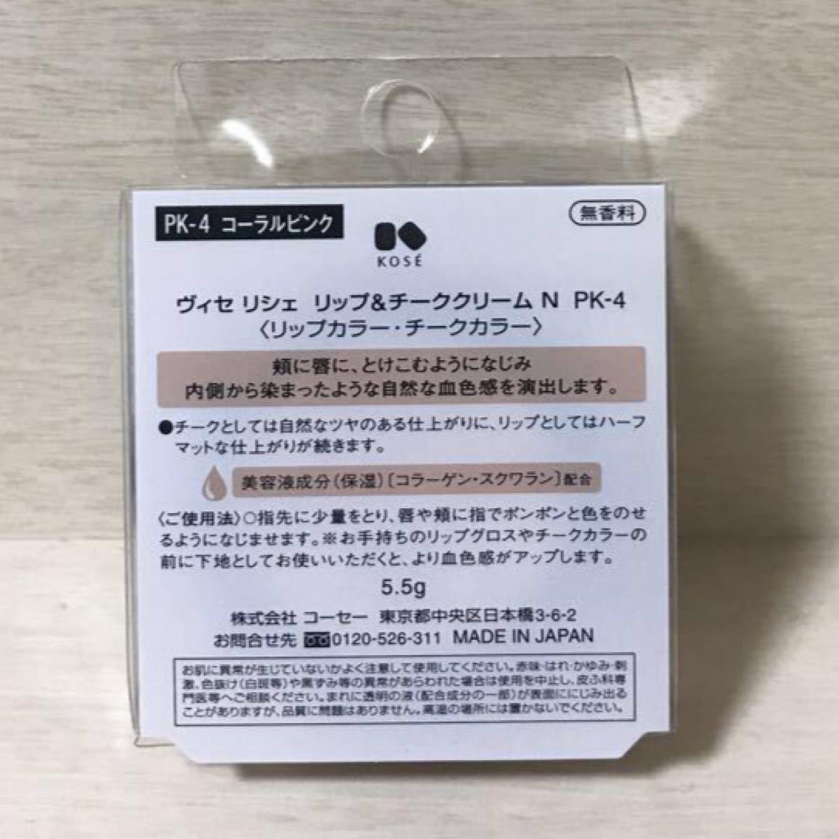 ヴィセ リシェ チーク リップ PK-4 コーセー KOSE コーラルピンク コスメ 化粧品 送料込み