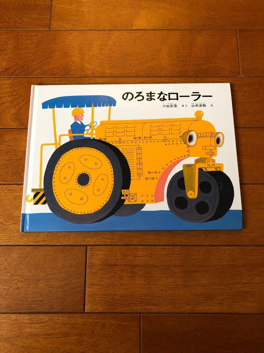 3才〜小学校初級むきの絵本4冊セット。