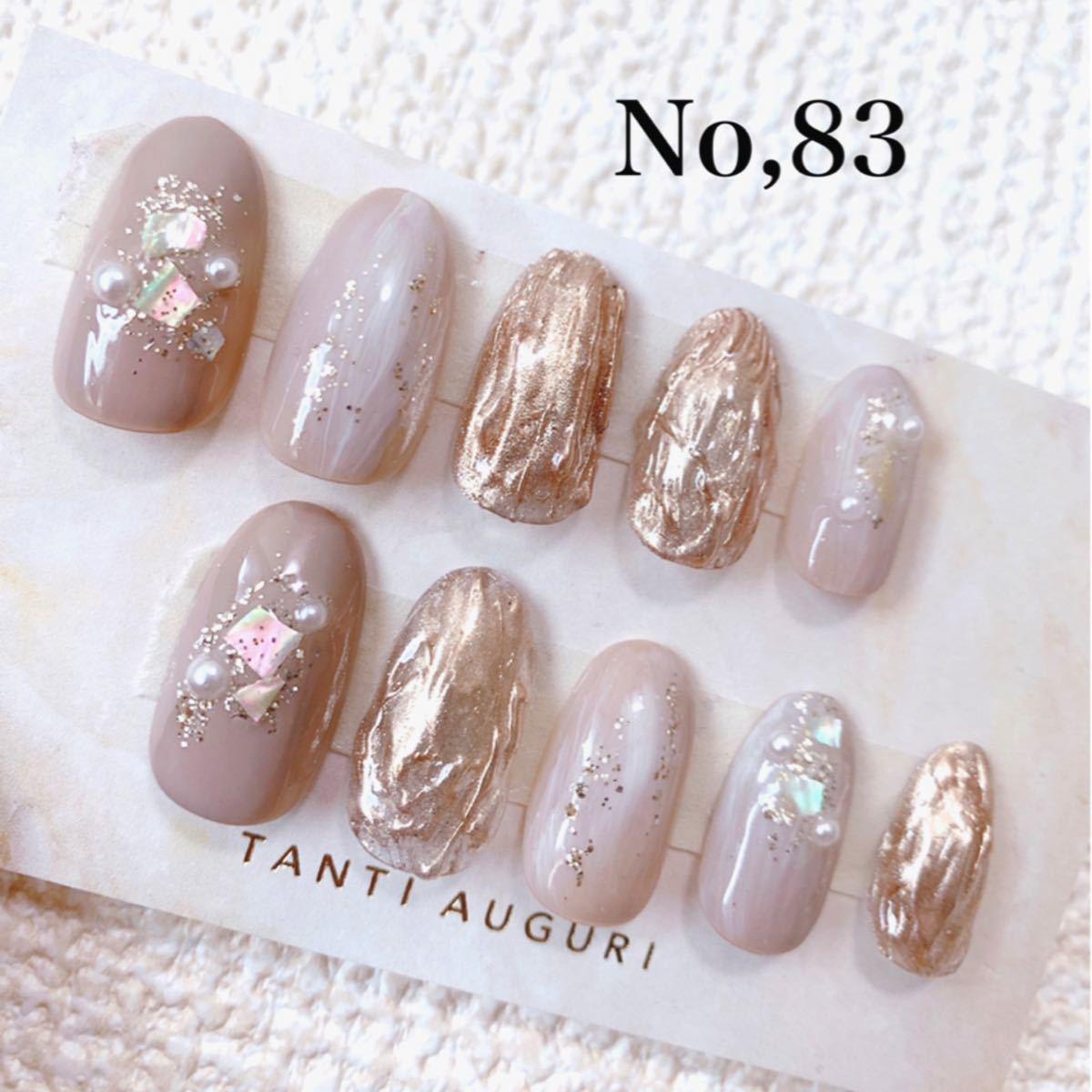 ネイルチップ ピンク ニュアンス no,83