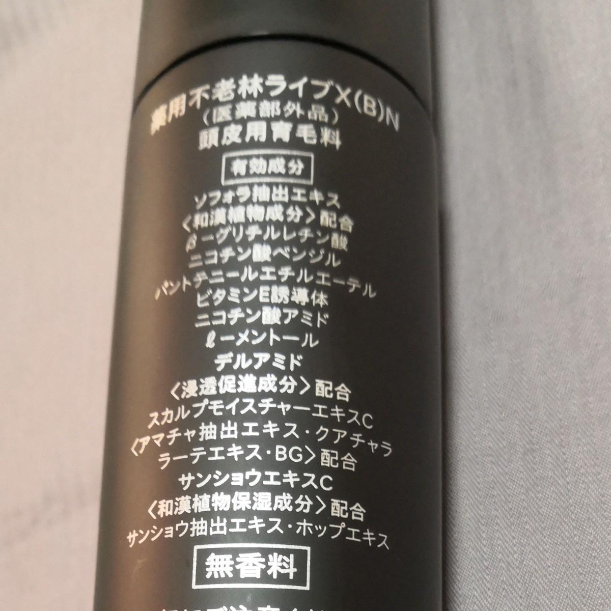 資生堂 薬用不老林 ライブX ブラック 200ml