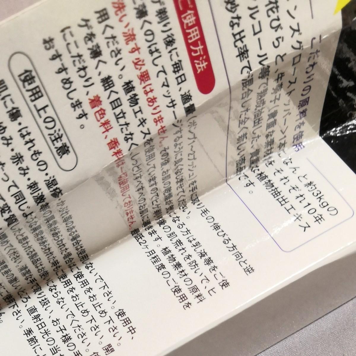 ツムラ モウガ 育毛剤 漲(ミナギ)120mL【医薬部外品】とメンズグローストッパー お徳用 40ml のおまけ付き