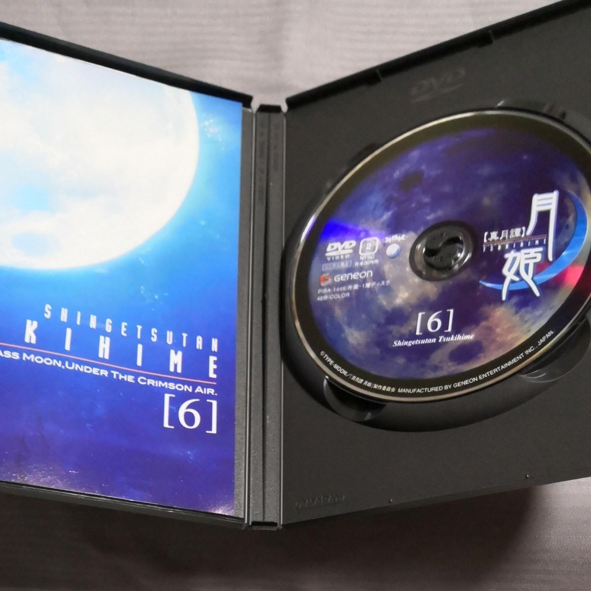 真月譚 月姫 全巻DVDボックス 全巻 セット【匿名配送】【送料無料】