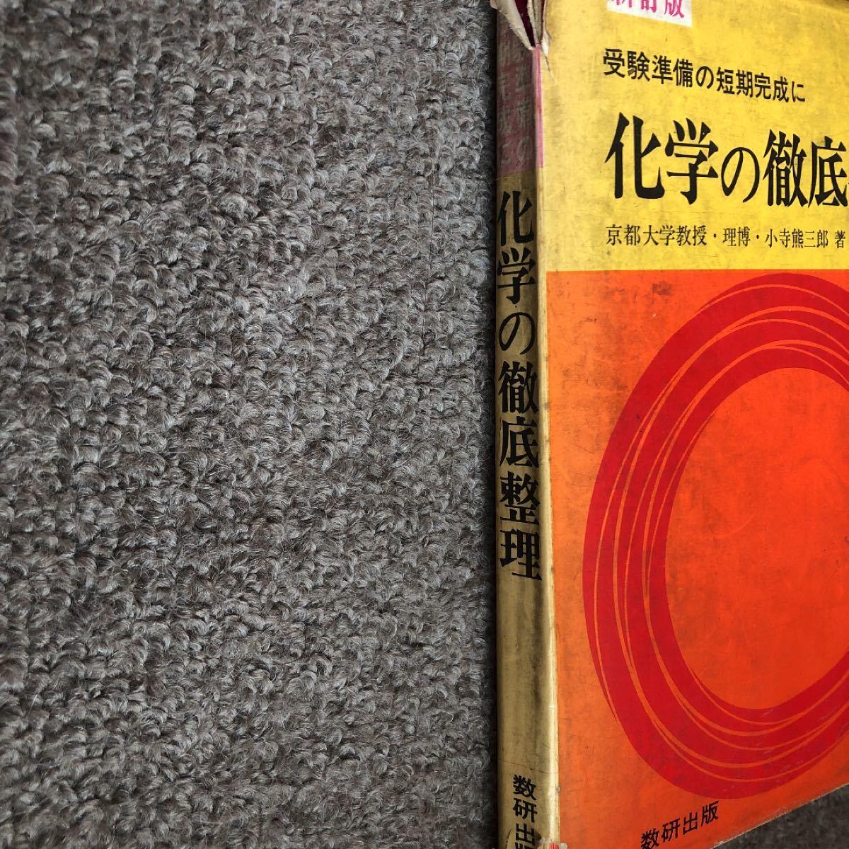 希少 1960年代 数研出版 化学の徹底整理 大学受験参考書 古本
