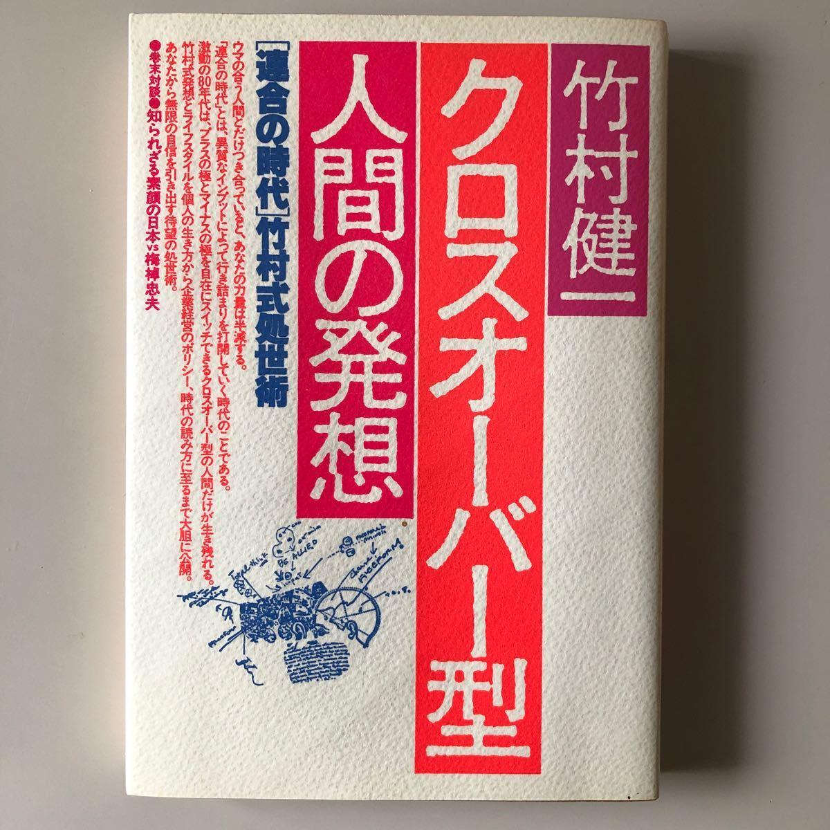 竹村健一著 クロスオーバー型人間の発想