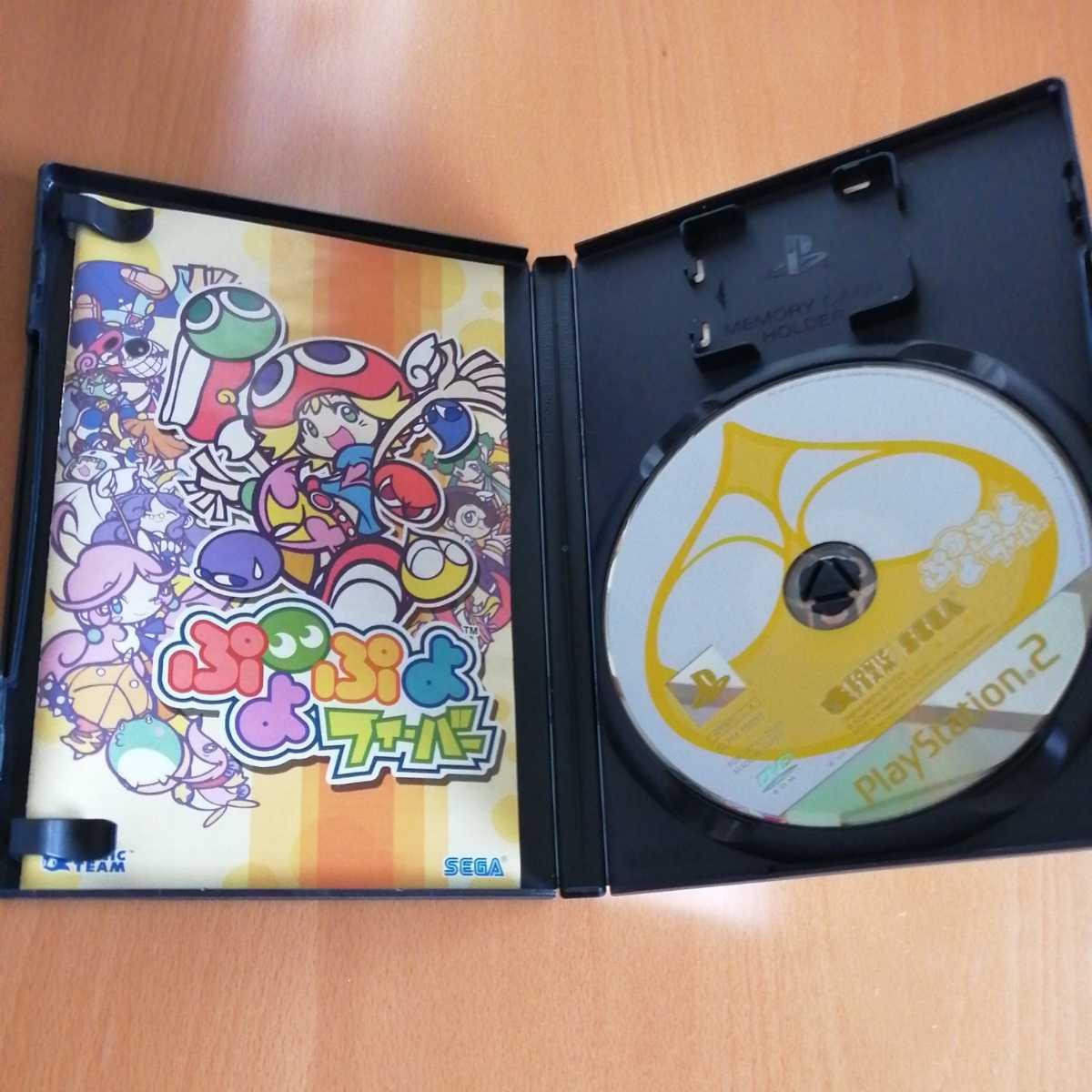 ぷよぷよフィーバー SEGA SONIC TEAM PS2 プレステ2 プレイステーション2 ソフト 動作確認済 送料無料 即決_画像2