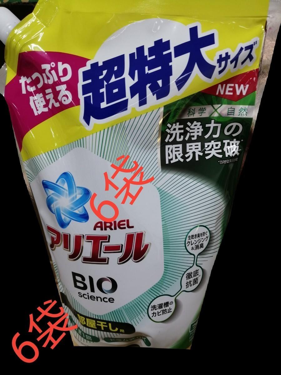 アリエール バイオ 超特大  P&G 洗濯洗剤 液体洗剤 詰め替え用 洗濯用洗剤 イオン 部屋干し