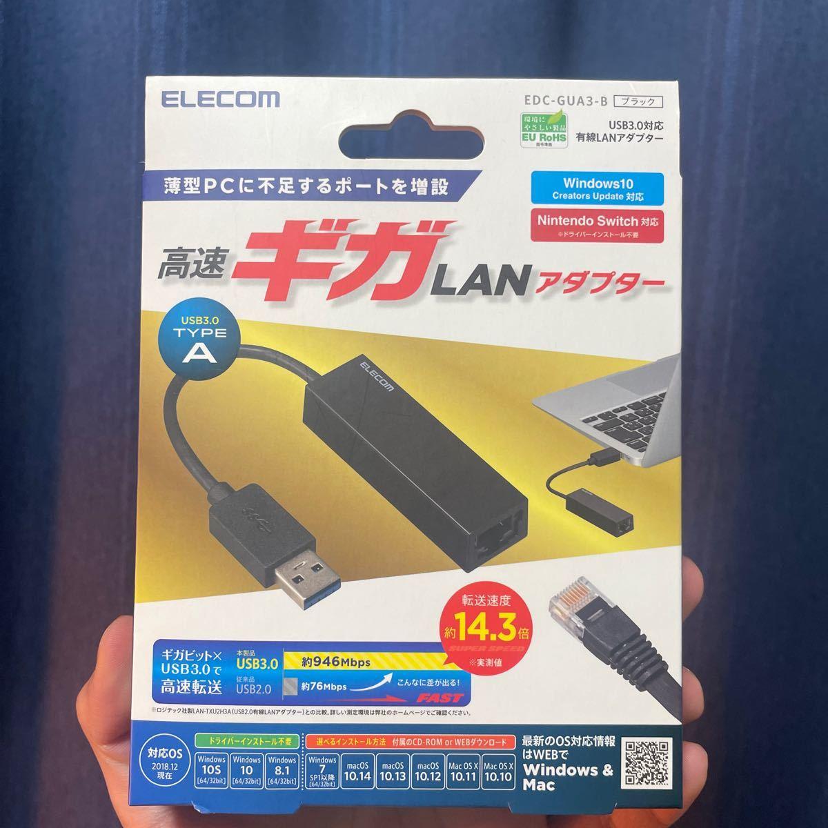 USB3.0 ギガビットLANアダプター EDC-GUA3-B (ブラック)