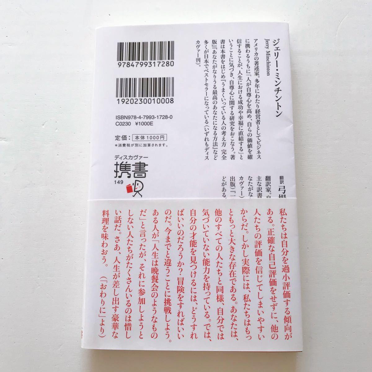 心の持ち方 完全版 ディスカヴァー携書149/ジェリーミンチントン (著者) 弓場隆 (訳者)