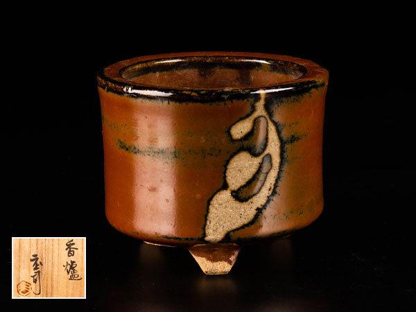 【流】人間国宝 浜田庄司造 香炉 高8.6cm 共箱 JW245