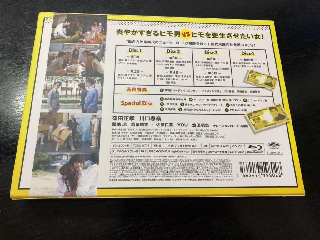 ヒモメン Blu-ray BOX 窪田正孝 川口春奈 ブルーレイ5枚組