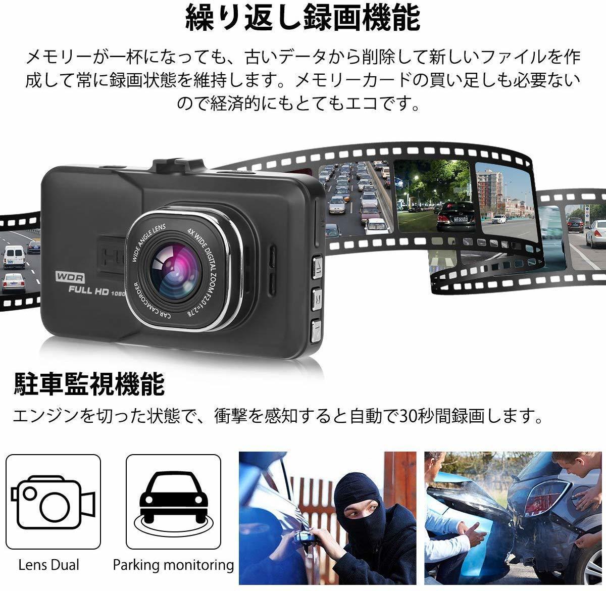 S54 ドライブレコーダー 車載カメラ 1080P フルHD Gセンサー ループ録画 駐車監視 WDR 衝撃録画 日本語 ブラック_画像2