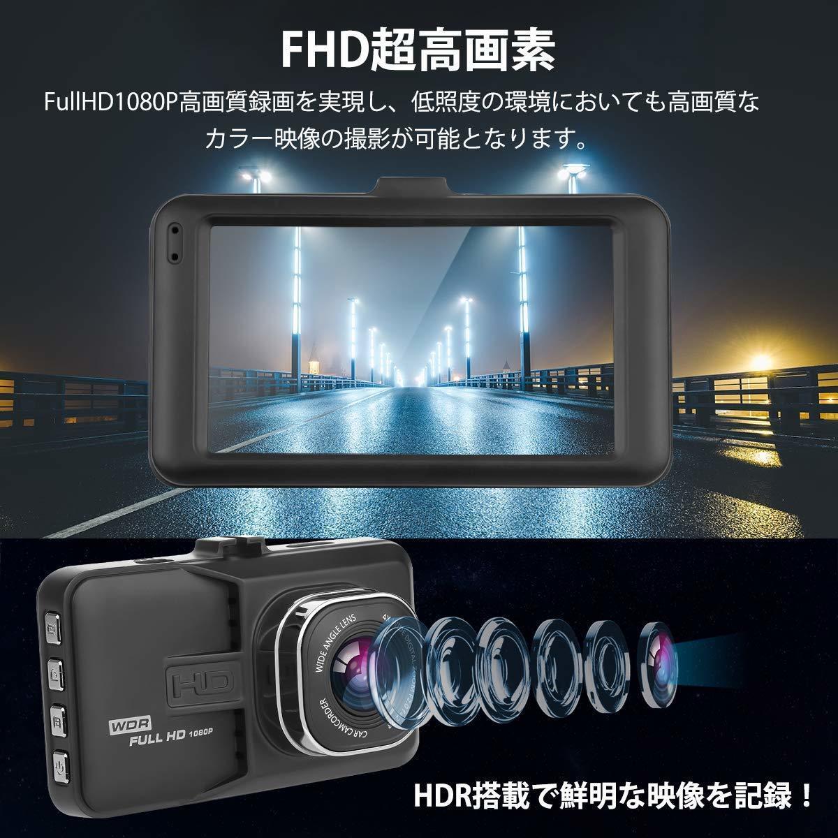 S54 ドライブレコーダー 車載カメラ 1080P フルHD Gセンサー ループ録画 駐車監視 WDR 衝撃録画 日本語 ブラック_画像4