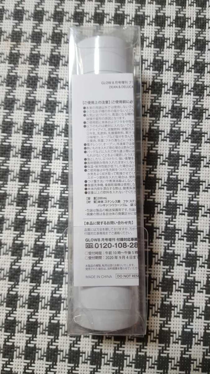 ディーンアンドデルーカ ステンレスボトル ホワイト 200ml Glow 2020年8月号 付録のみ DEAN&DELUKA  限定品