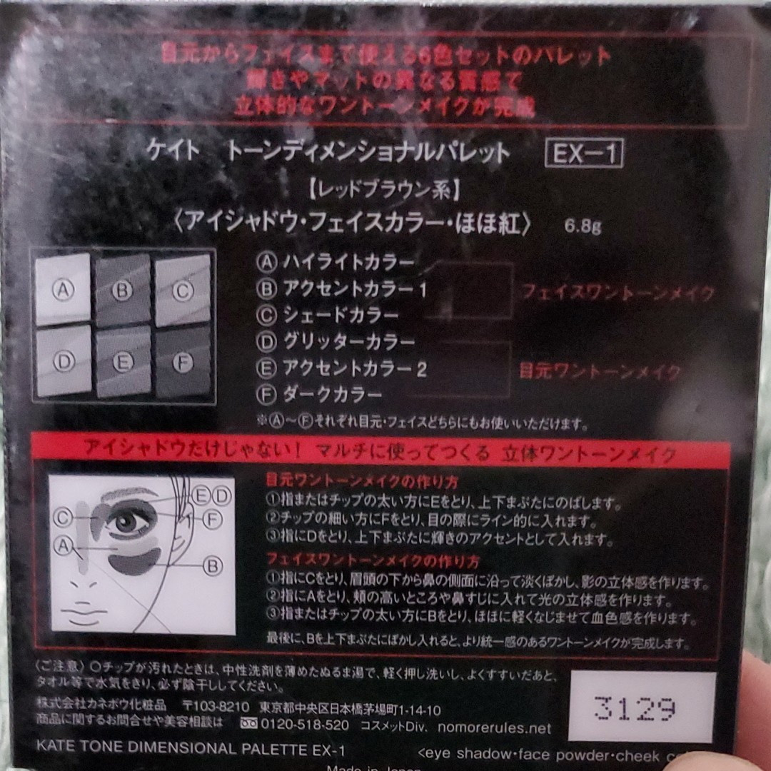 KATEトーンディメンショナルパレット EX-1