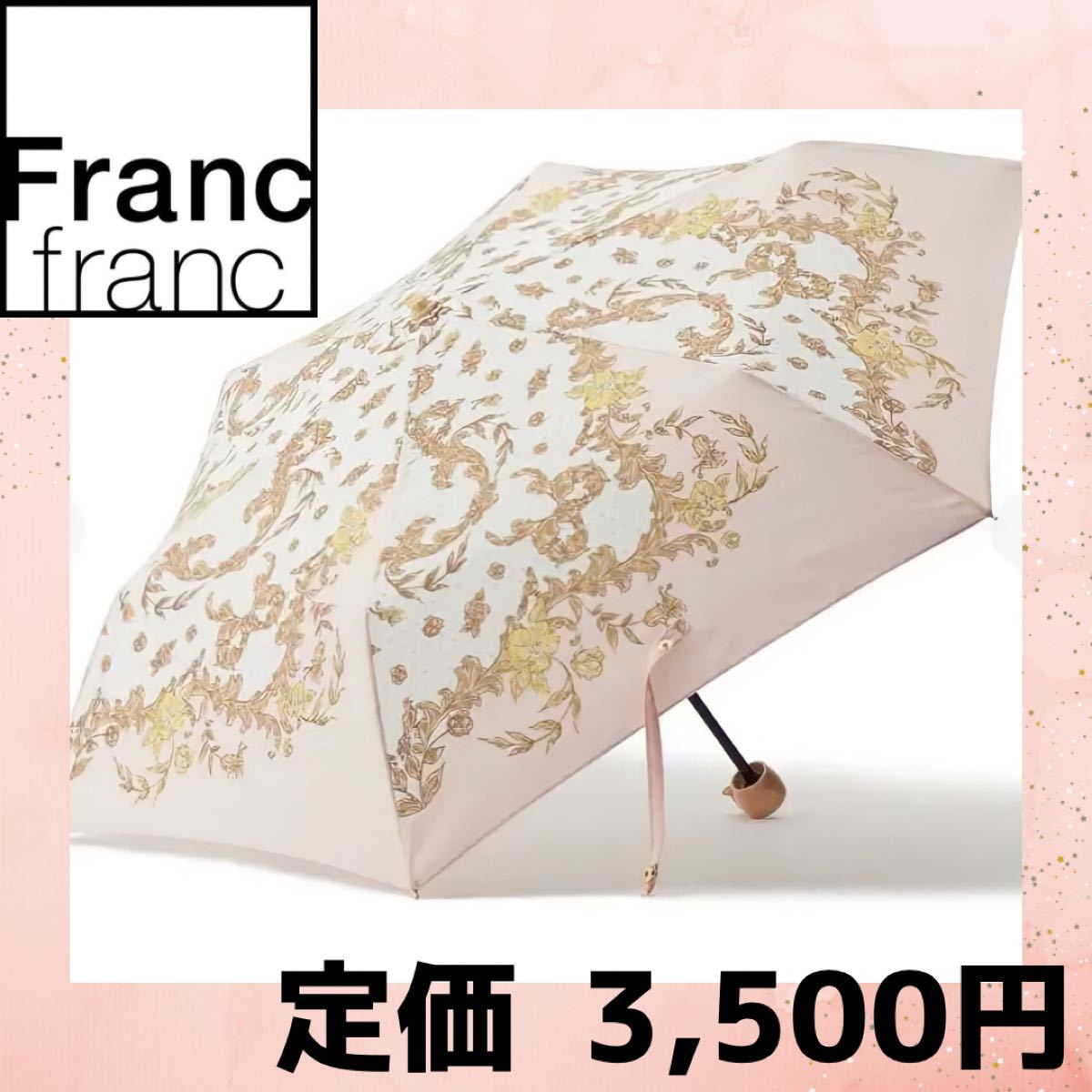 フランフラン スカーフ 日傘 MINI 47cm ピンク(晴雨兼用)新品・未使用