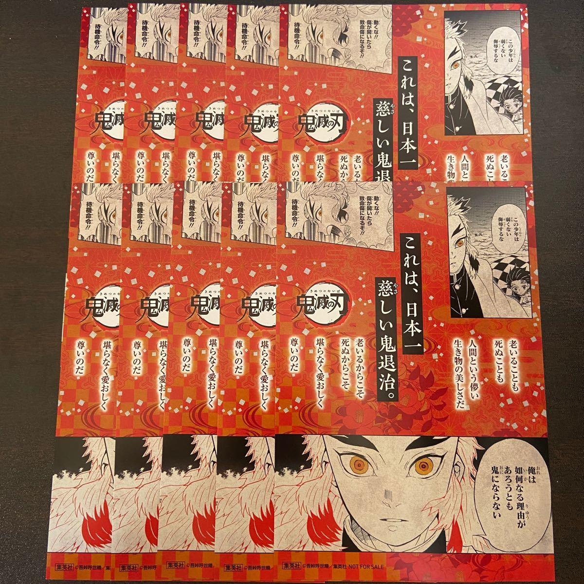 鬼滅の刃 18巻限定特典 煉獄杏寿郎 ポストカード 10枚セット