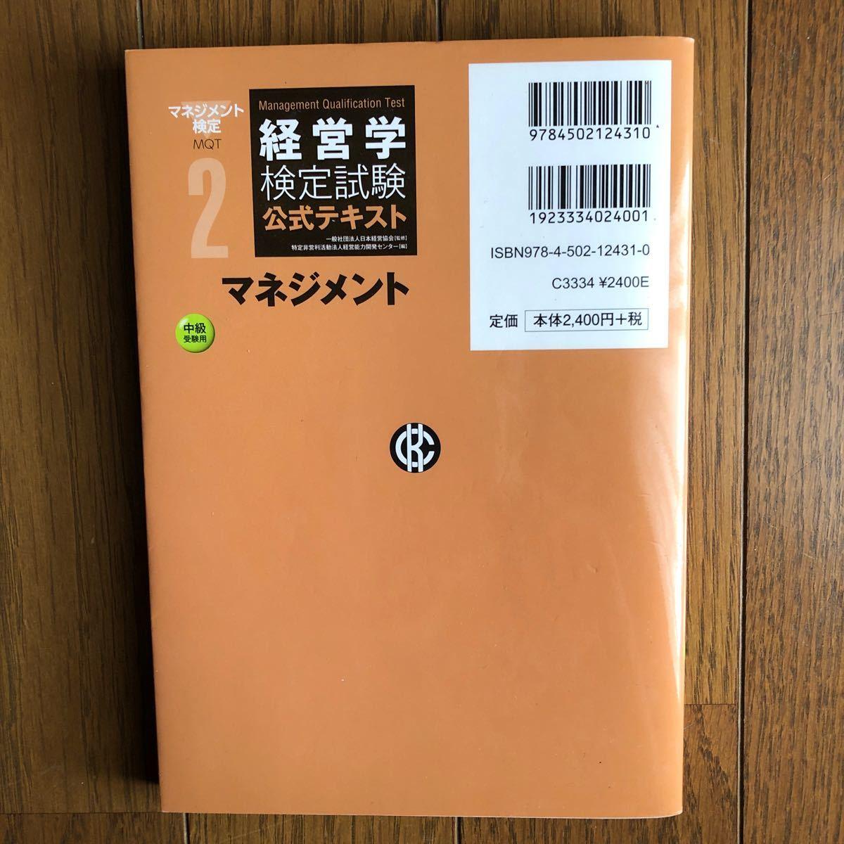 「経営学検定試験公式テキスト 2 マネジメント 中級受験用」