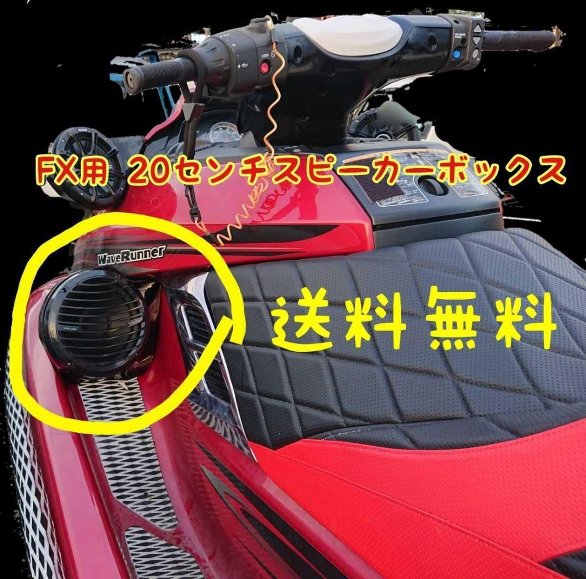 「20cmウーファー対応スピーカーボックス YAMAHAマリンジェットFXシリーズ」の画像2