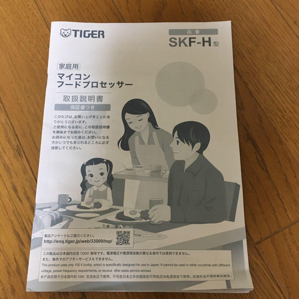 TIGER マイコンフードプロセッサー 説明書・レシピ本付き