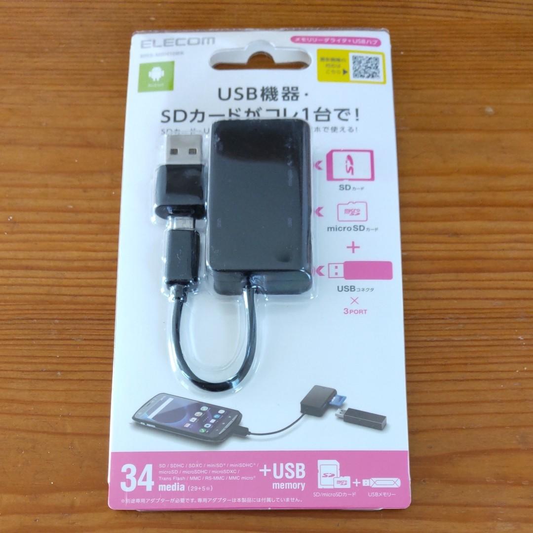 エレコム カードリーダー USB2.0 microUSBコネクタ搭載 変換コネクタ付 ケーブル一体 パソコン スマホ タブレット