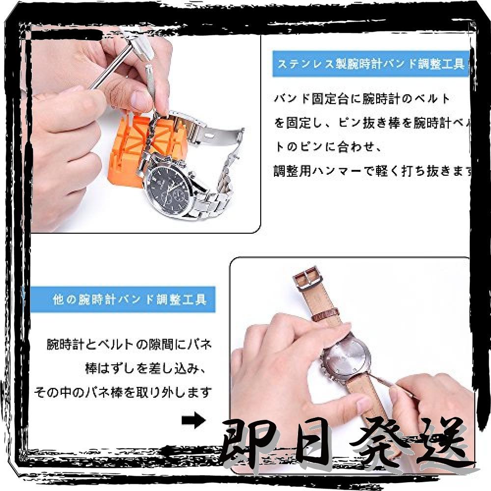 腕時計修理 腕時計修理セット 腕時計ベルト調整 腕時計修理ツール 腕時計修理工具セット 時計バンド調整工具 腕時計バンド調整 キ_画像5