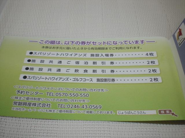 ★常磐興産株主優待 スパリゾートハワイアンズ1冊(入場券4枚タイプ)_画像2