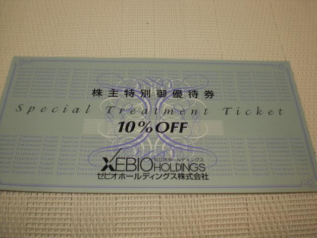 XEBIO ゼビオ株主特別御優待券1枚 10%OFF 数量9_画像1