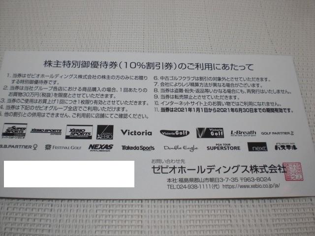 XEBIO ゼビオ株主特別御優待券1枚 10%OFF 数量9_画像2