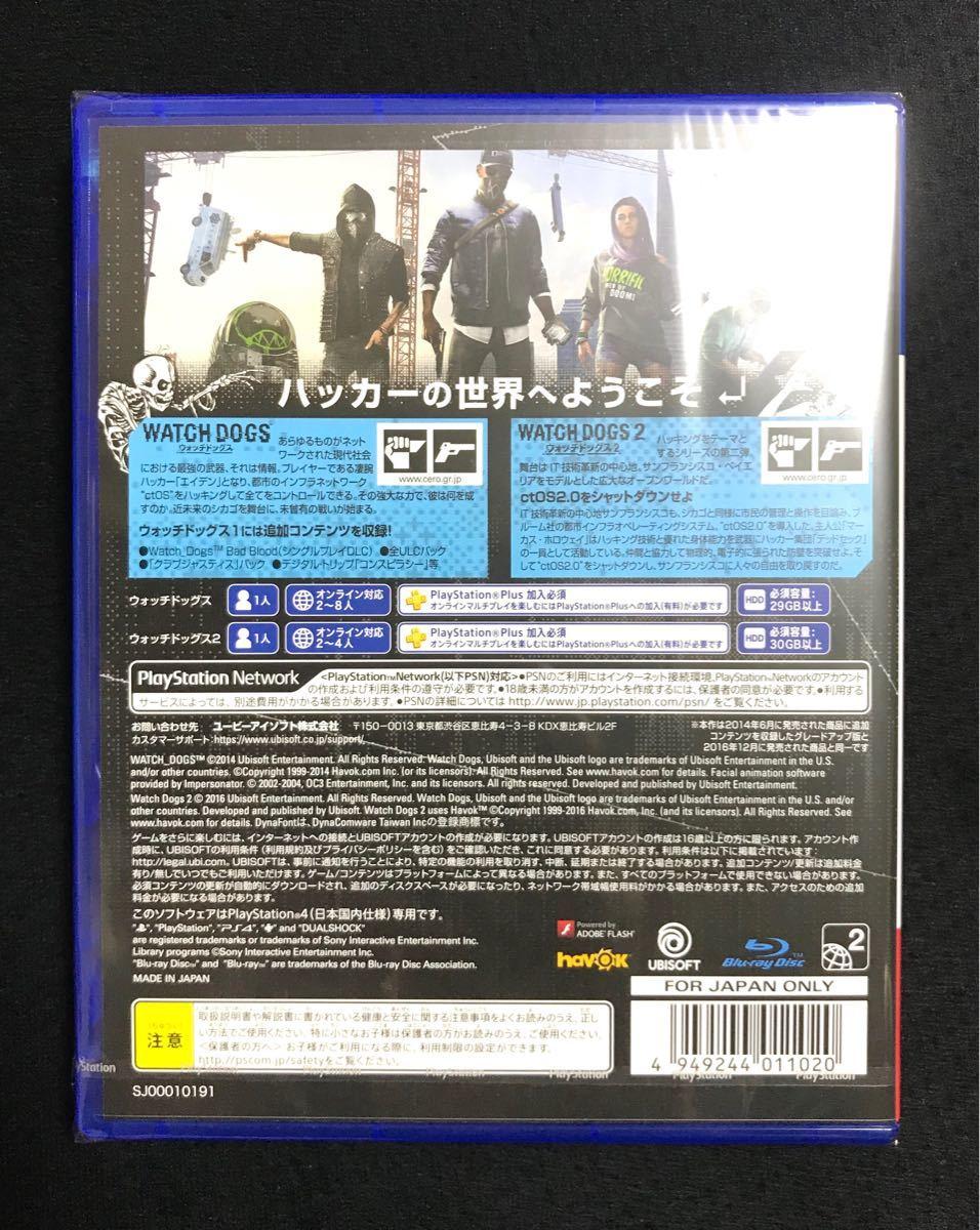 新品未開封 PS4 ウォッチドッグス1+2 ダブルパック WATCHDOGS1+2 PS4ソフト