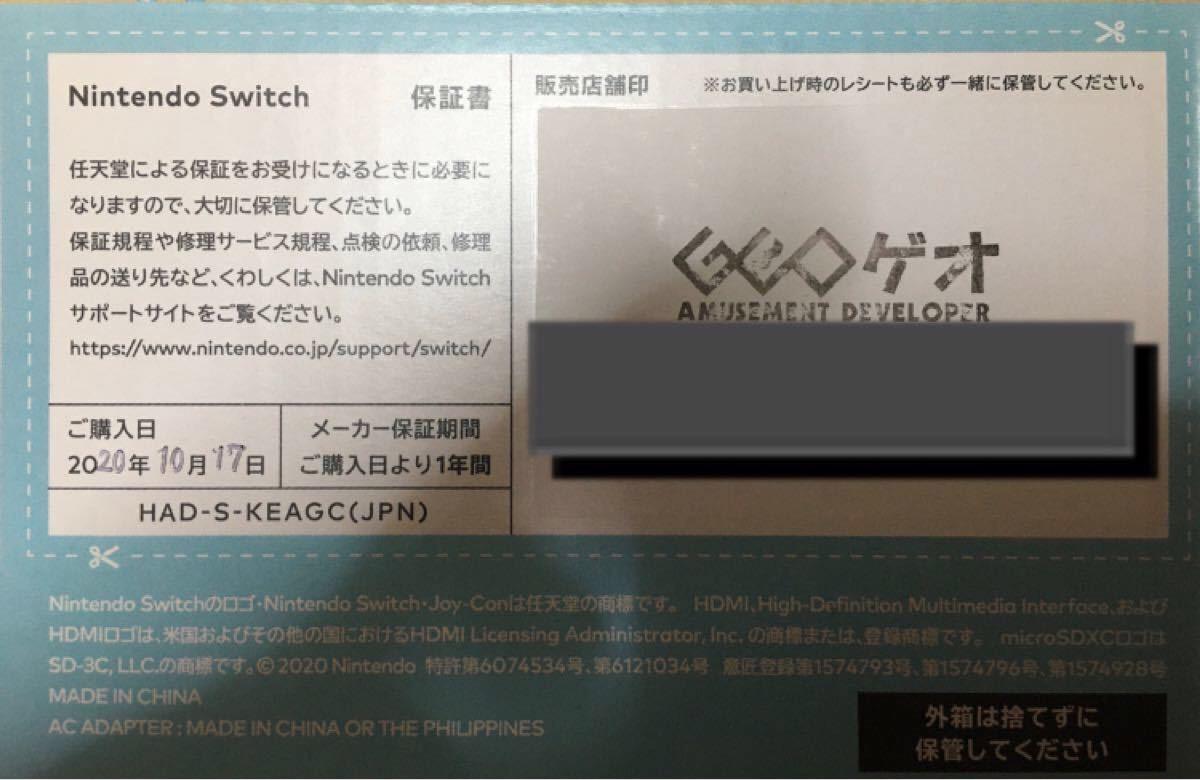 【新品未使用品】任天堂スイッチあつまれどうぶつの森セット あつ森同梱版