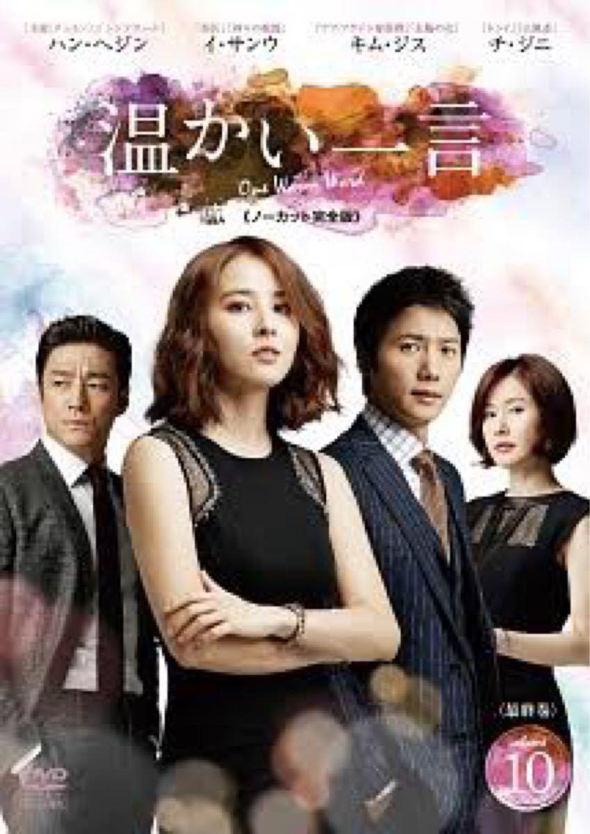 韓国ドラマ「温かい一言」全20話DVDレンタル落ち