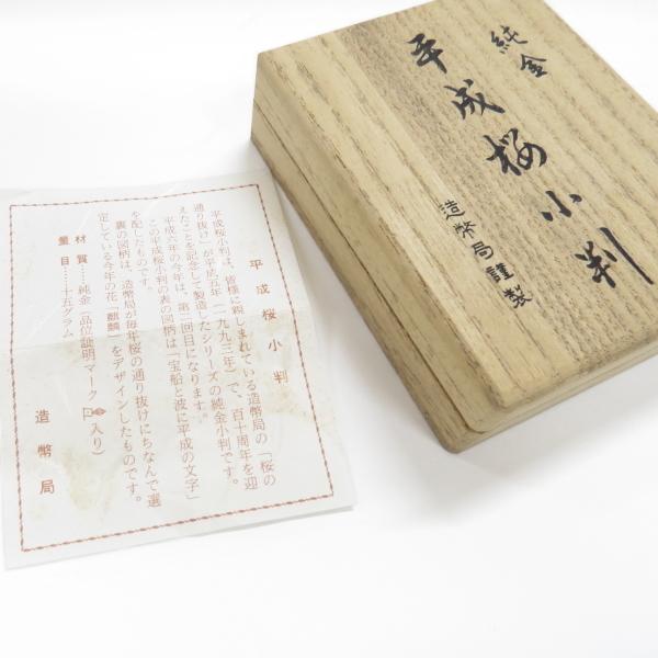 平成桜小判 純金1000 造幣局製 K24 小判_画像6