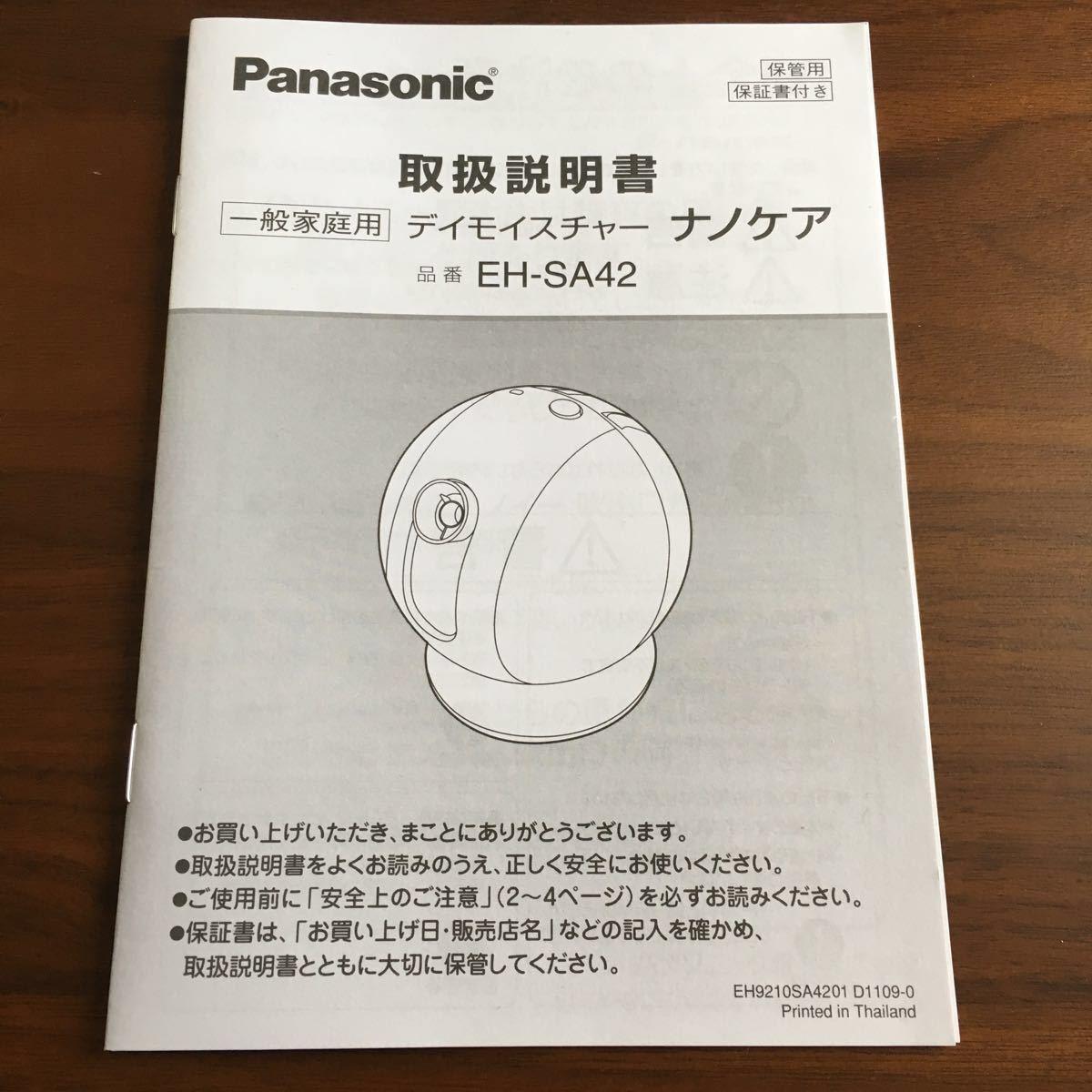 パナソニック ナノケア   EH-SA42 ★値下げ★