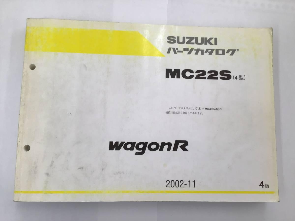【匿名配送】スズキ・ワゴンR MC22S(4型) 2002-11 4版 パーツカタログ N-1/FMエアロ/C2/FTエアロ/RR/SWT_画像1