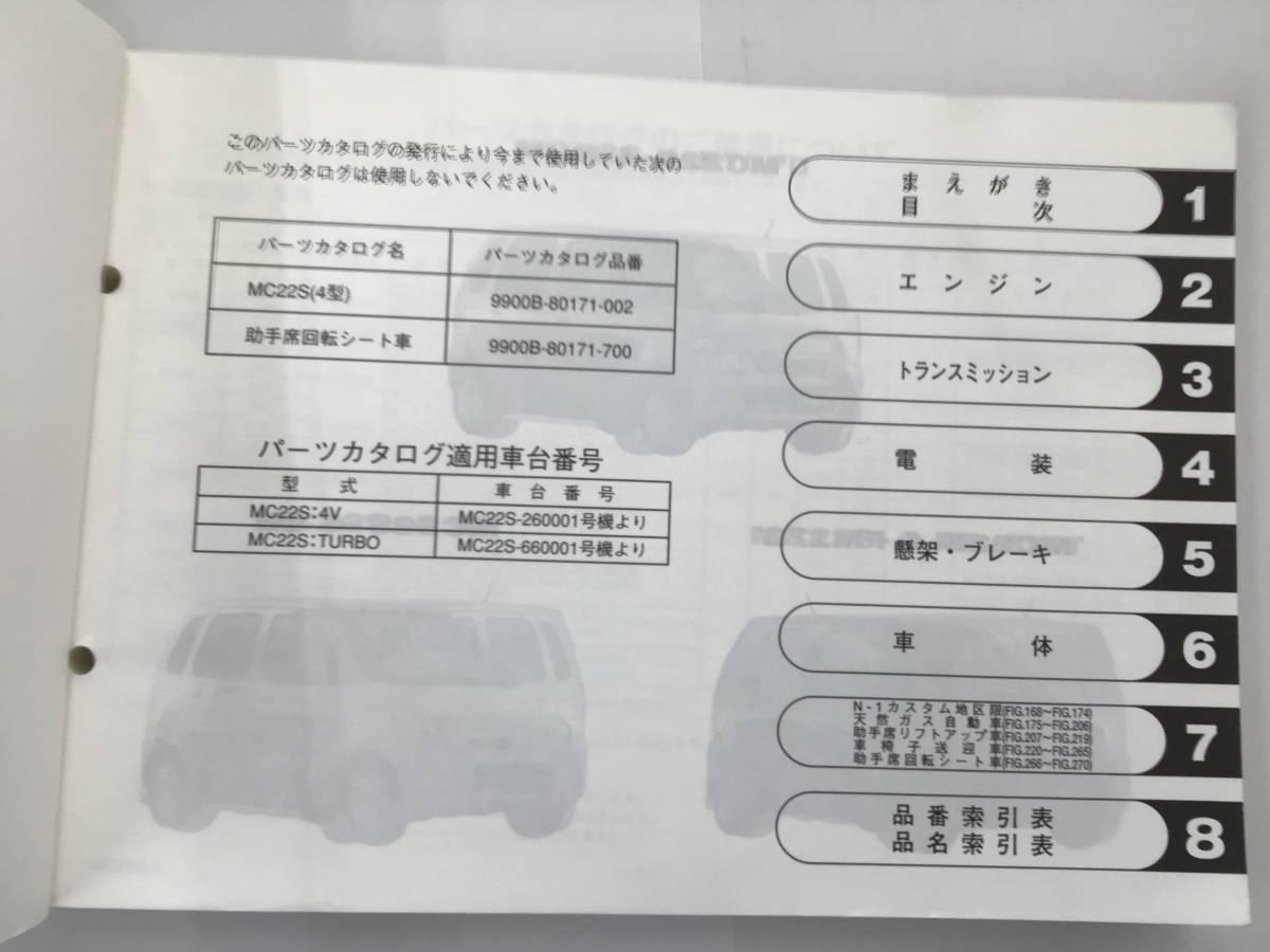 【匿名配送】スズキ・ワゴンR MC22S(4型) 2002-11 4版 パーツカタログ N-1/FMエアロ/C2/FTエアロ/RR/SWT_画像2