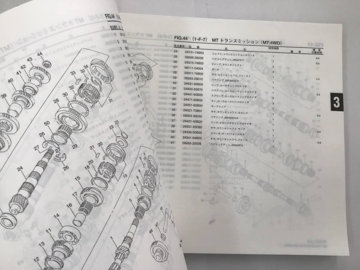 【匿名配送】スズキ・ワゴンR MC22S(4型) 2002-11 4版 パーツカタログ N-1/FMエアロ/C2/FTエアロ/RR/SWT_画像3