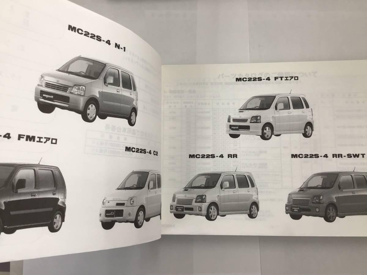 【匿名配送】スズキ・ワゴンR MC22S(4型) 2002-11 4版 パーツカタログ N-1/FMエアロ/C2/FTエアロ/RR/SWT_画像8