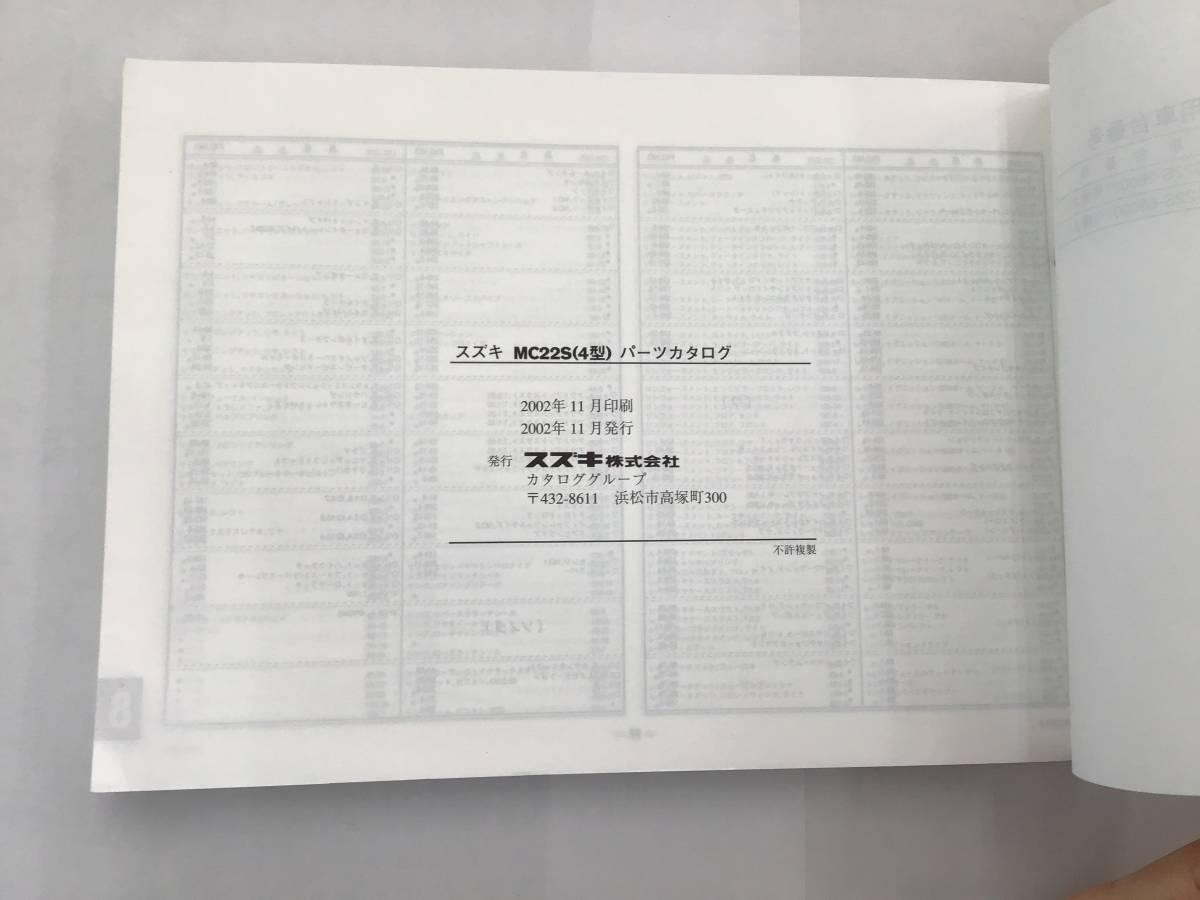 【匿名配送】スズキ・ワゴンR MC22S(4型) 2002-11 4版 パーツカタログ N-1/FMエアロ/C2/FTエアロ/RR/SWT_画像4