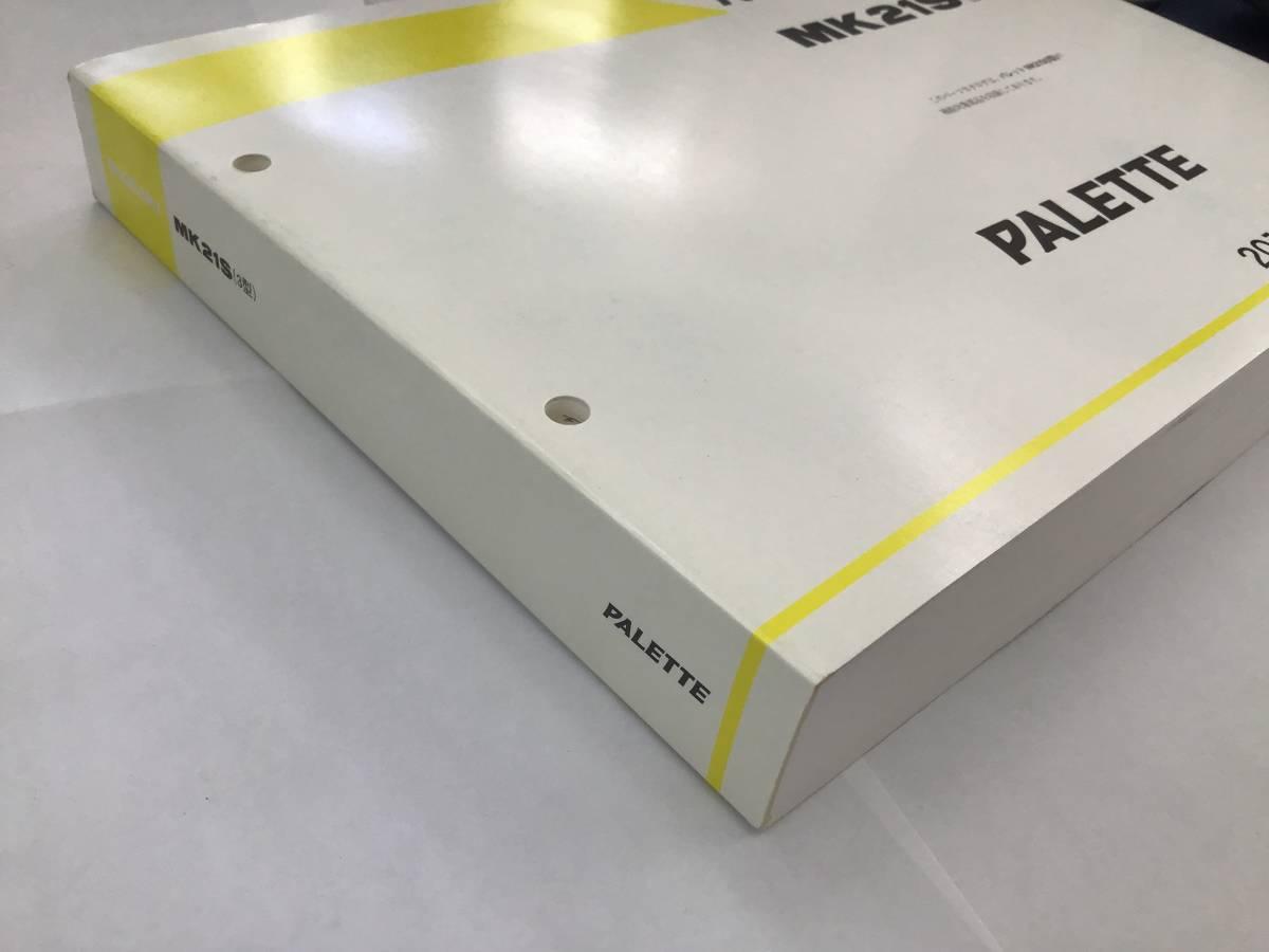 【送料無料】スズキ・パレット パレットSW MK21S(3型) 2011-12 4版 パーツカタログ L/X/リミテッド・Ⅱ/T/XS/TS/リミテッド・Ⅱ_画像7