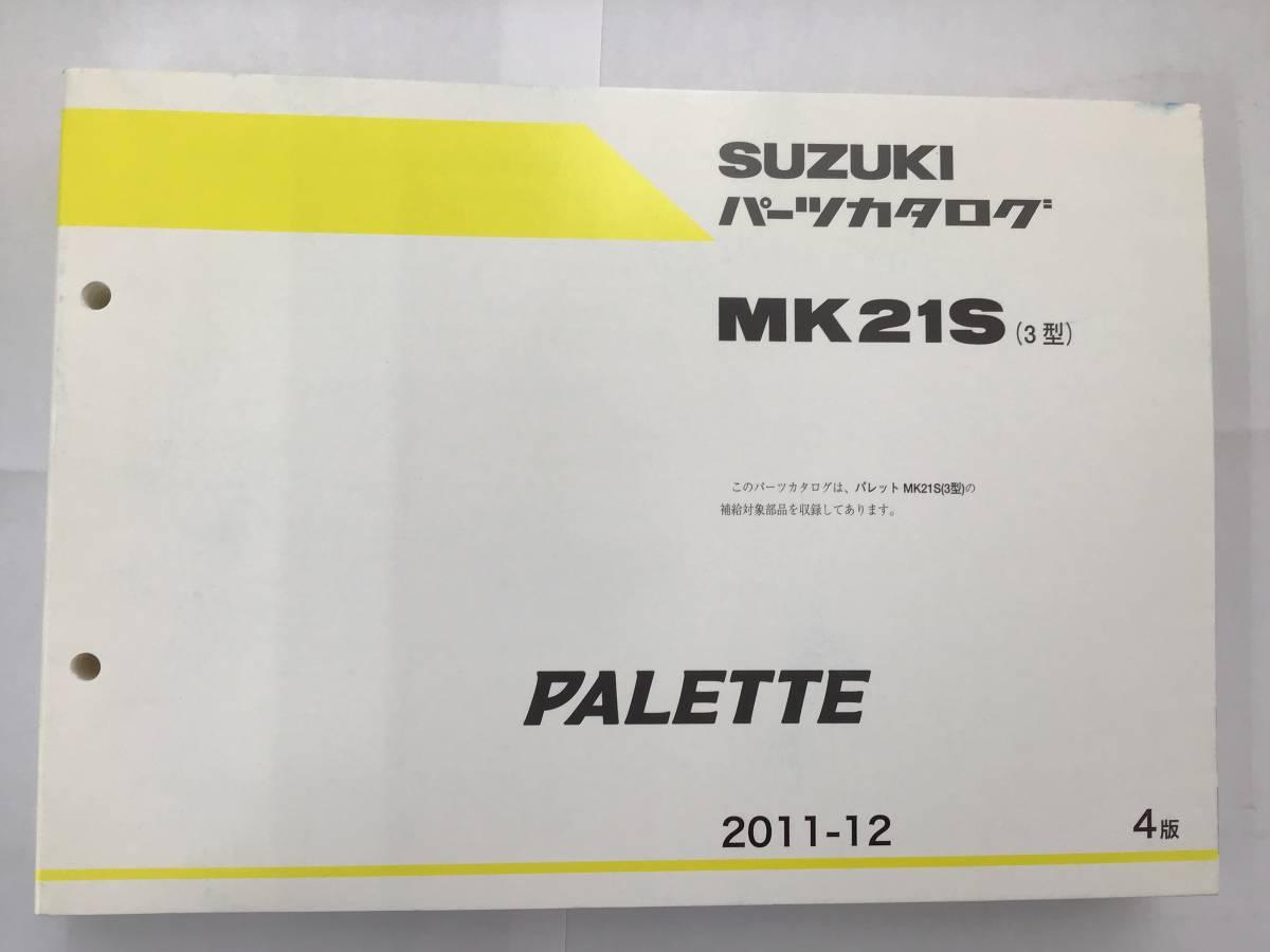 【送料無料】スズキ・パレット パレットSW MK21S(3型) 2011-12 4版 パーツカタログ L/X/リミテッド・Ⅱ/T/XS/TS/リミテッド・Ⅱ_画像1