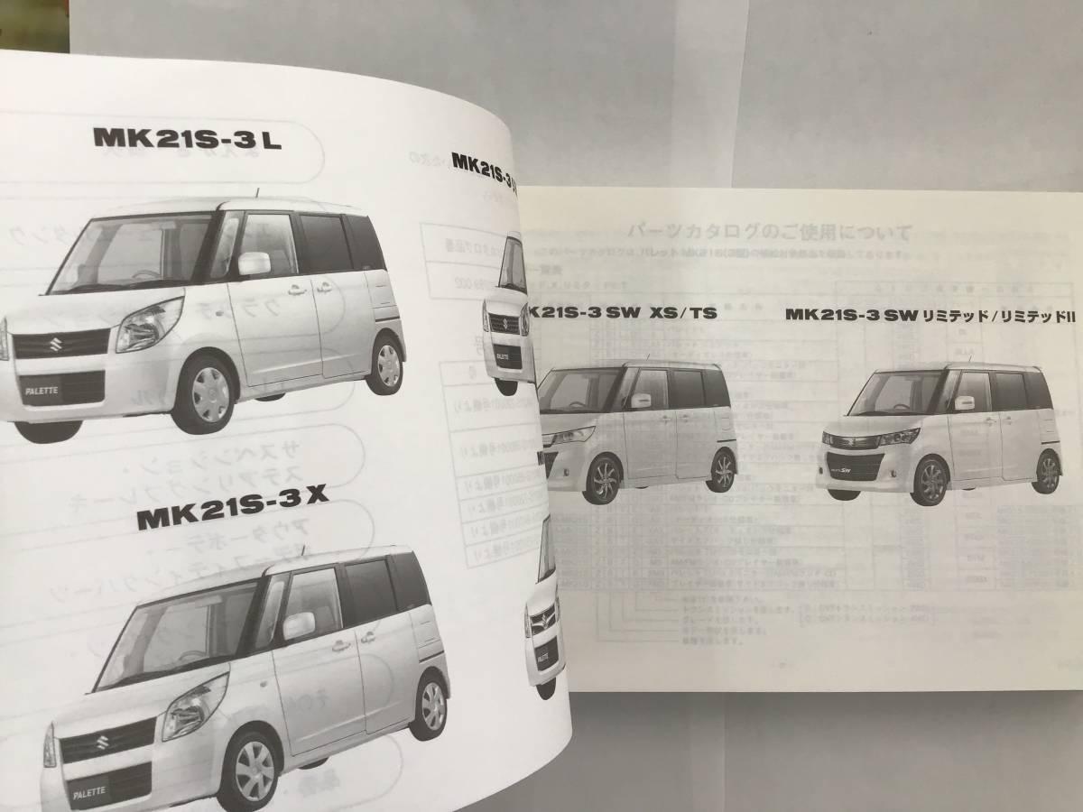 【送料無料】スズキ・パレット パレットSW MK21S(3型) 2011-12 4版 パーツカタログ L/X/リミテッド・Ⅱ/T/XS/TS/リミテッド・Ⅱ_画像3