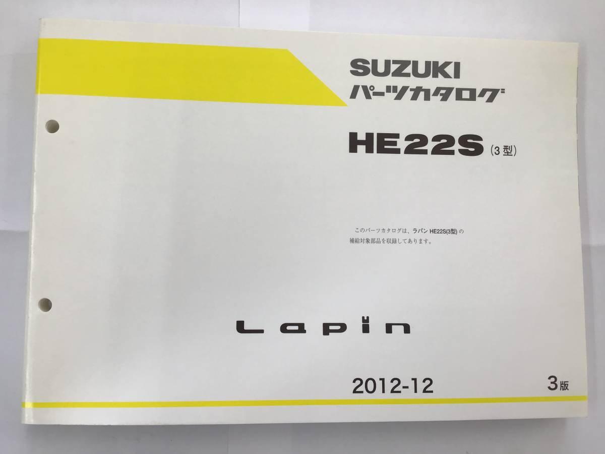 【匿名配送】スズキ・ラパン Lapin HE22S(3型)2012-12 3版パーツカタログ G/X/Xセレクション/10thアニバーサリーLTD/T/TLパッケージ_画像1