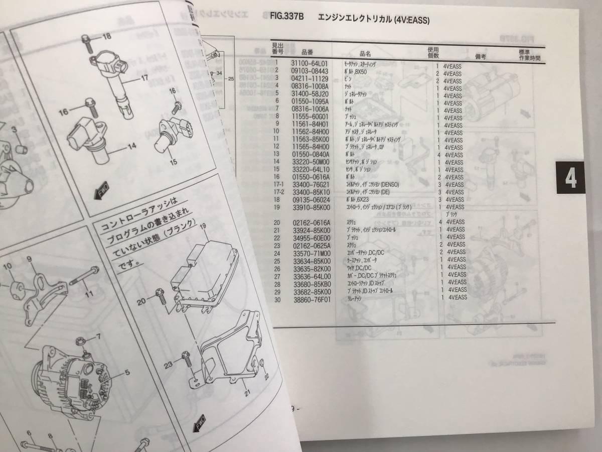 【匿名配送】スズキ・ラパン Lapin HE22S(3型)2012-12 3版パーツカタログ G/X/Xセレクション/10thアニバーサリーLTD/T/TLパッケージ_画像4
