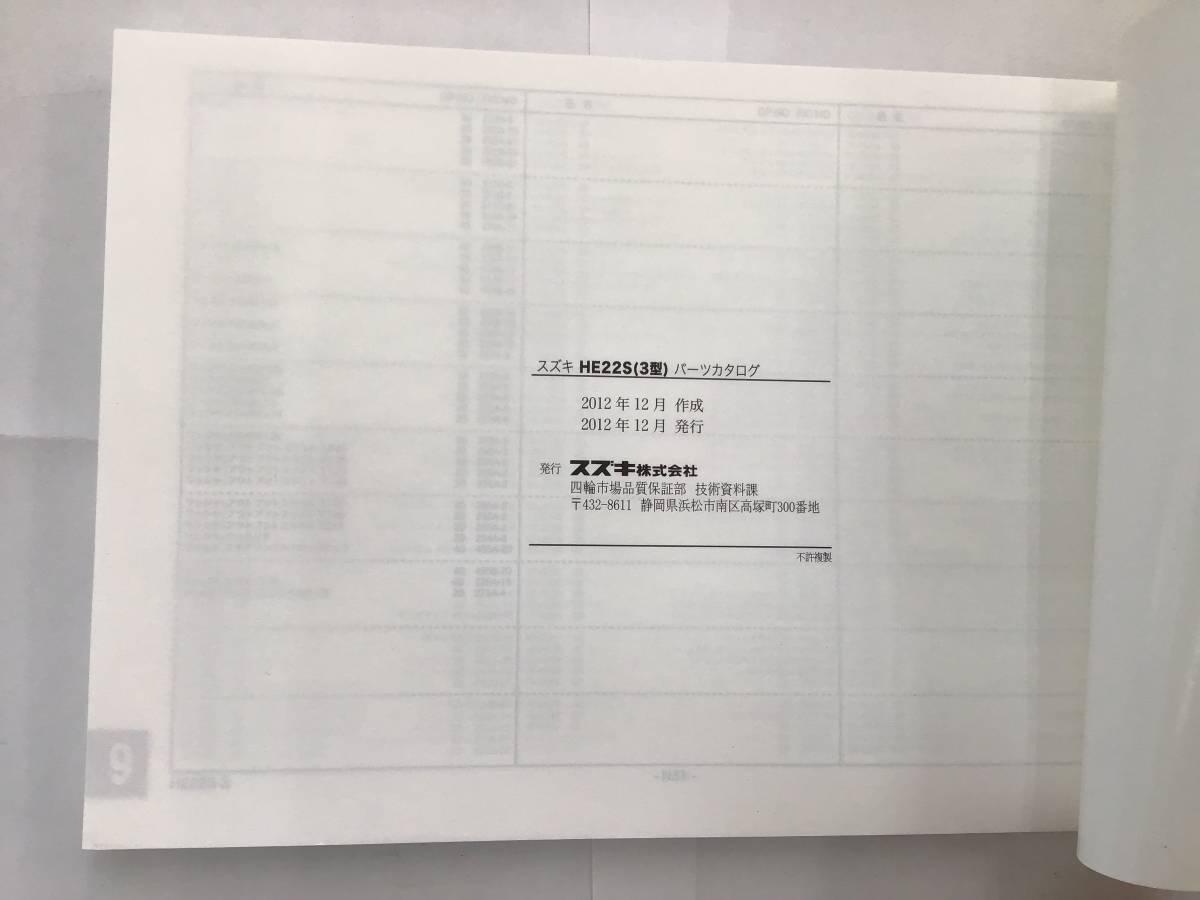 【匿名配送】スズキ・ラパン Lapin HE22S(3型)2012-12 3版パーツカタログ G/X/Xセレクション/10thアニバーサリーLTD/T/TLパッケージ_画像6