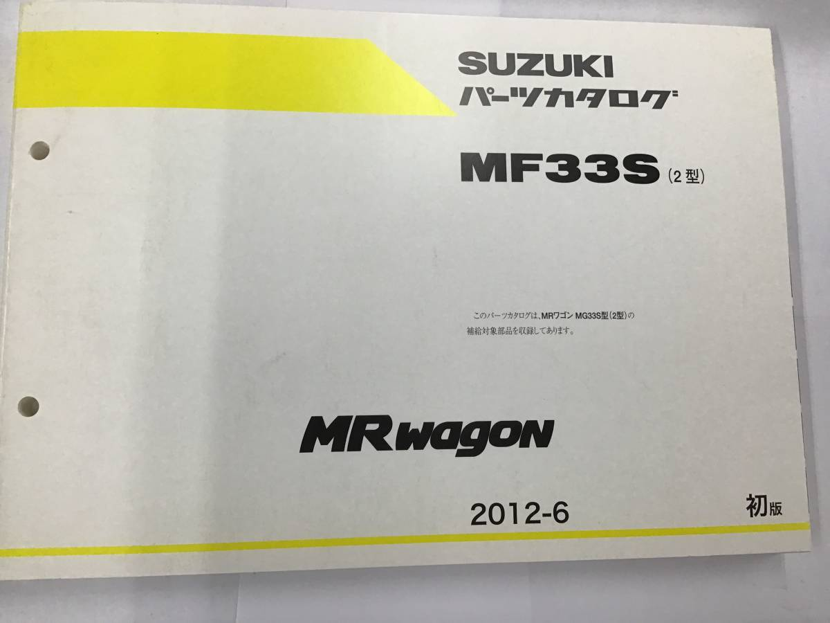 【匿名配送】スズキ・MRワゴン MF33S(2型) 2012-6 初版 パーツカタログ ECO-L/ECO-X/G/T/X/10thアニバーサリーリミテッド_画像1