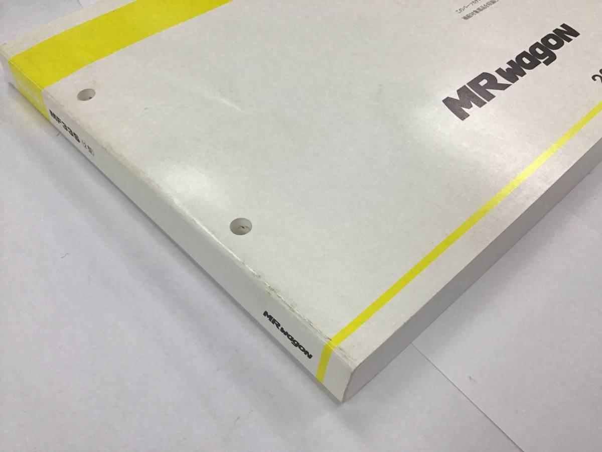 【匿名配送】スズキ・MRワゴン MF33S(2型) 2012-6 初版 パーツカタログ ECO-L/ECO-X/G/T/X/10thアニバーサリーリミテッド_画像7