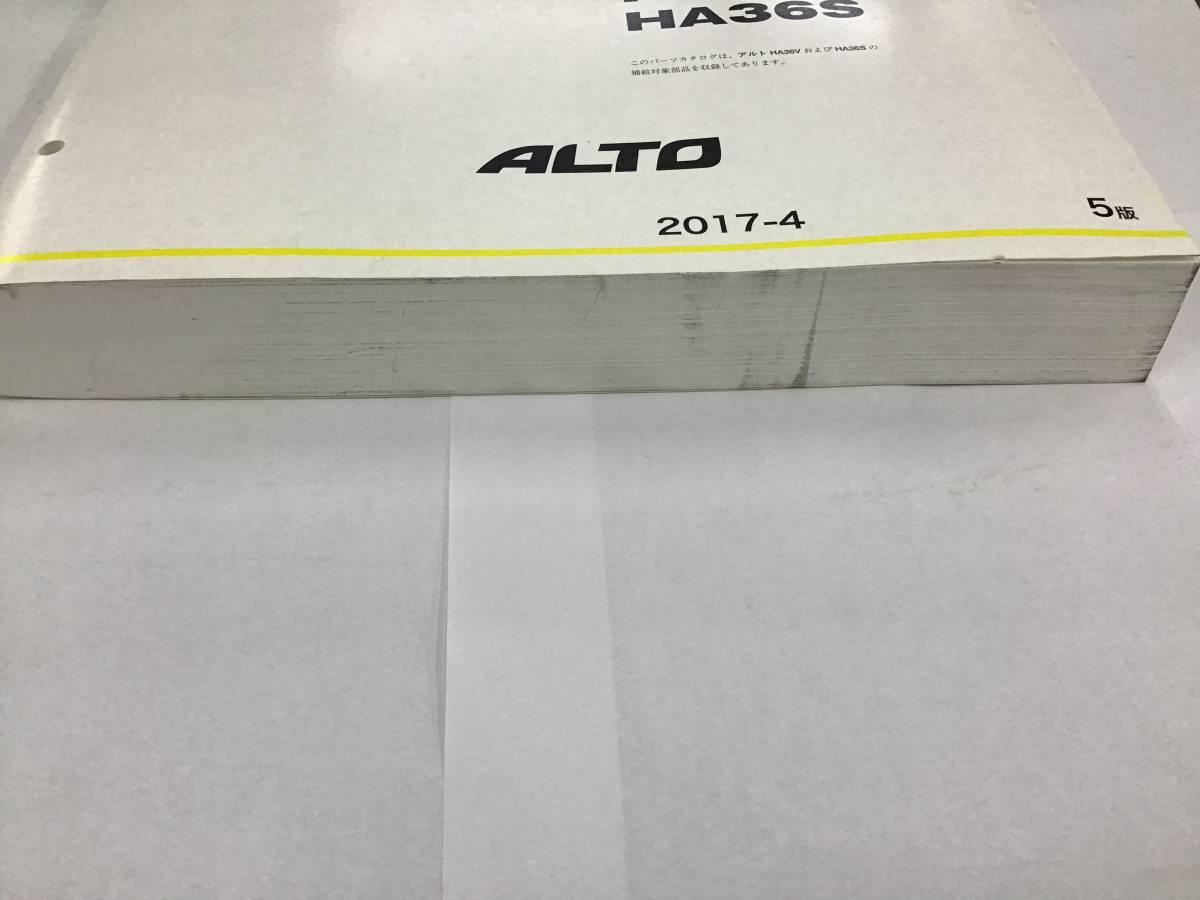 【匿名配送】スズキ・アルト HA36V HA36S パーツカタログ 2017-4 5版 VP/F/L/S/X/ターボRS/ワークス_画像10