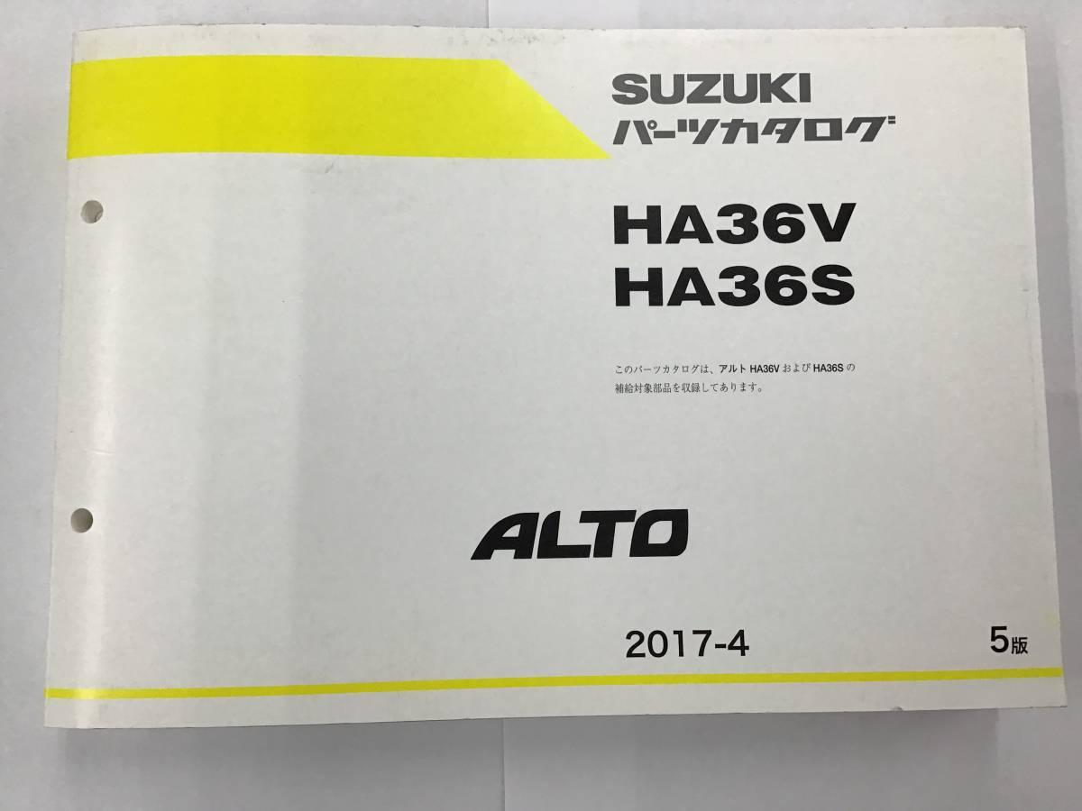 【匿名配送】スズキ・アルト HA36V HA36S パーツカタログ 2017-4 5版 VP/F/L/S/X/ターボRS/ワークス_画像1