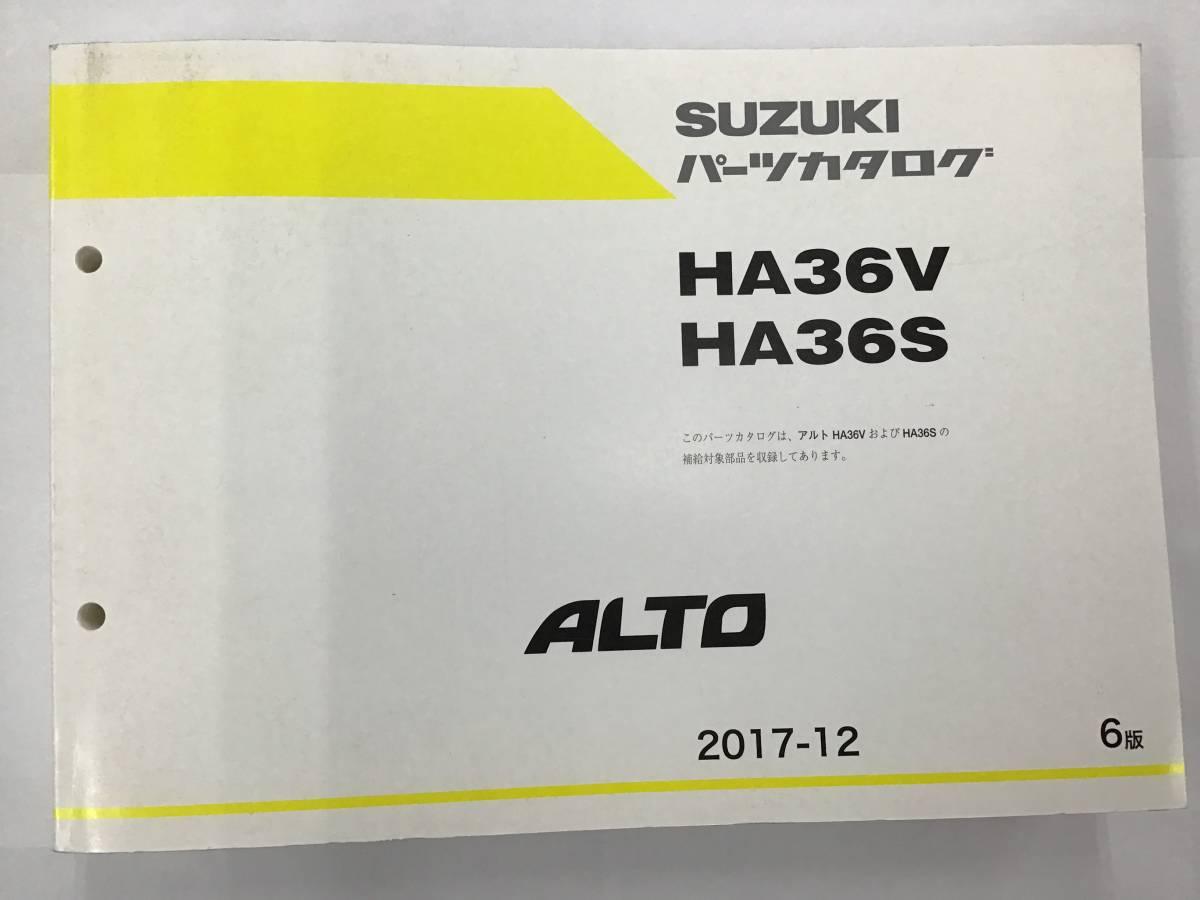 【匿名配送】スズキ・アルト HA36V HA36S パーツカタログ 2017-12 6版 VP/F/L/S/X/ターボRS/ワークス_画像1
